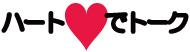 つるみウォッチャーズ 鶴見区情報サイト |取材・レポート 鶴見再発見!つるみチャンネル:バナー07