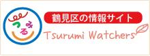 つるみウォッチャーズ 鶴見区情報サイト |取材・レポート 鶴見再発見!つるみチャンネル:バナー04